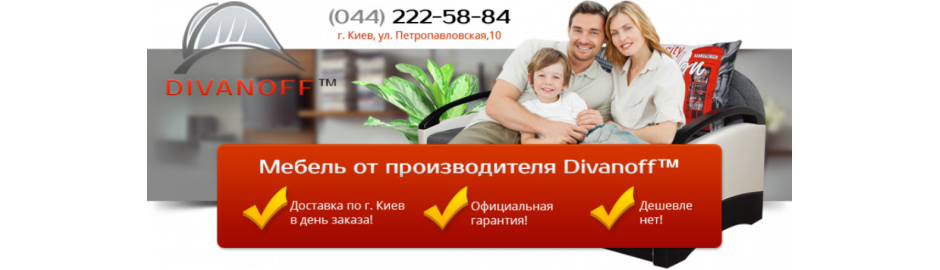 Divanoff4