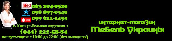 интернет-магазин №1 Мебель Украины