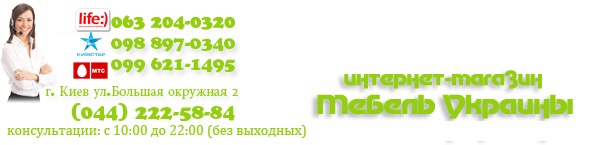 """Интернет-магазин """"Мебель Украины"""""""