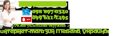 Интернет-магазин Мебель Украины! ☎: (044)222-58-84, (063)138-12-22, (098)897-03-40, (099)621-14-95